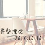 千代田区九段南にて領収書整理会第6回目を開催しました